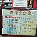 2011-0916-台南-連德堂煎餅 (3).jpg