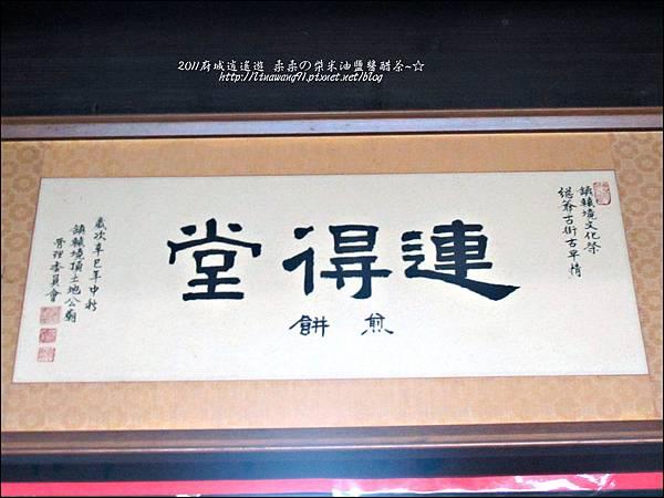 2011-0916-台南-連德堂煎餅 (4).jpg