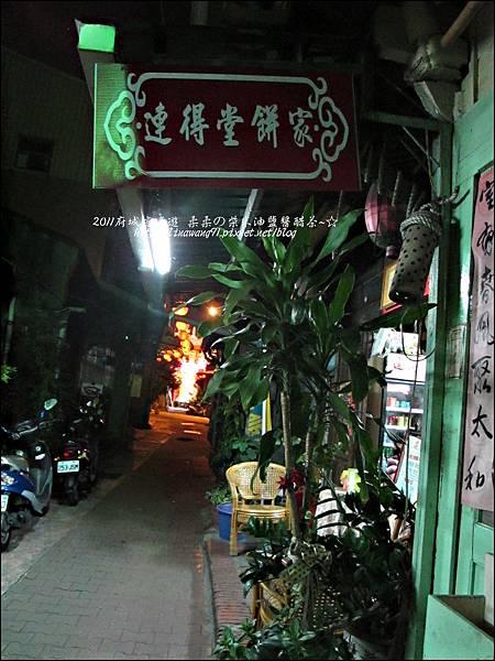 2011-0916-台南-連德堂煎餅 (8).jpg