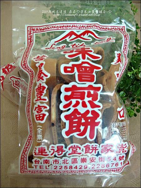 2011-0916-台南-連德堂煎餅 (9).jpg