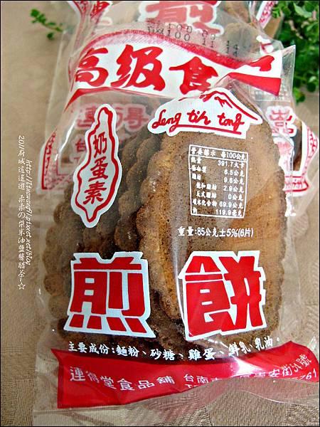 2011-0916-台南-連德堂煎餅 (10).jpg