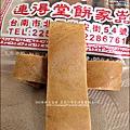 2011-0916-台南-連德堂煎餅 (12).jpg