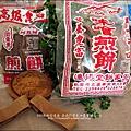 2011-0916-台南-連德堂煎餅 (14).jpg