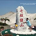 2011-0917-台南-七股鹽山 (5).jpg