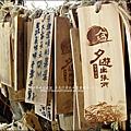 2011-0917-台南-安平-夕遊出張所 (25).jpg