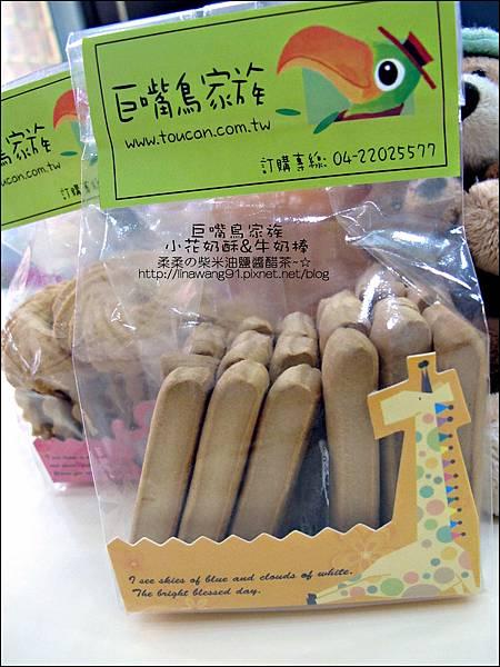 2011-1107-巨嘴鳥家族-小花奶酥-牛奶棒.jpg