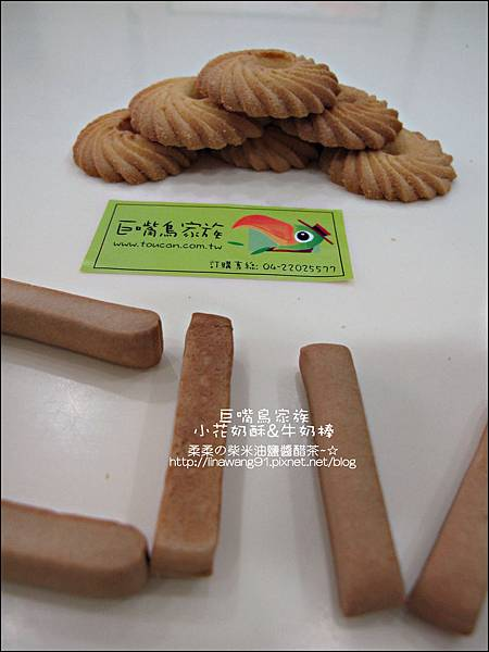 2011-1107-巨嘴鳥家族-小花奶酥-牛奶棒 (26).jpg