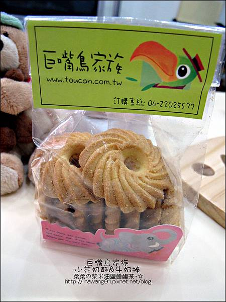2011-1107-巨嘴鳥家族-小花奶酥-牛奶棒 (29).jpg