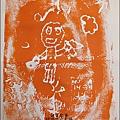 2011-1005-小太陽-大衛夏儂-洞洞版畫.jpg