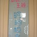2011-1005-小太陽-大衛夏儂-洞洞版畫 (1).jpg