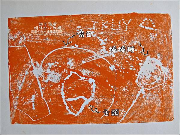 2011-1005-小太陽-洞版畫 (24)P01.jpg