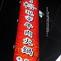 2011-0916-台南-阿裕現宰牛肉火鍋 (11).jpg