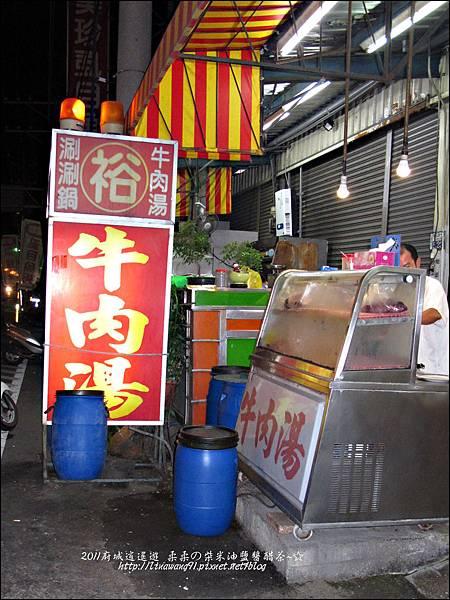 2011-0916-台南-阿裕現宰牛肉火鍋 (12).jpg