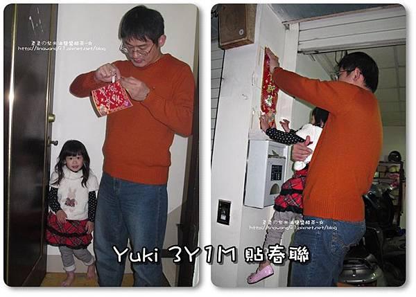 2011-0202-Yuki-3Y1M-貼春聯.jpg