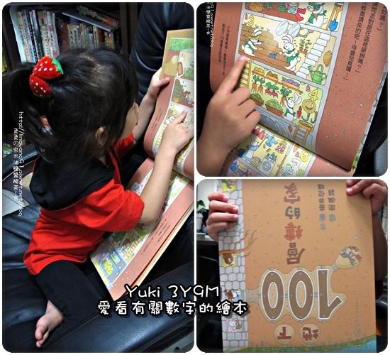 2011-1009-Yuki-3Y9M-喜歡看數字書.jpg