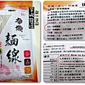 2011-1229-統一生機-有機麵條 (26).jpg
