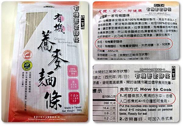 2011-1229-統一生機-有機麵條 (29).jpg
