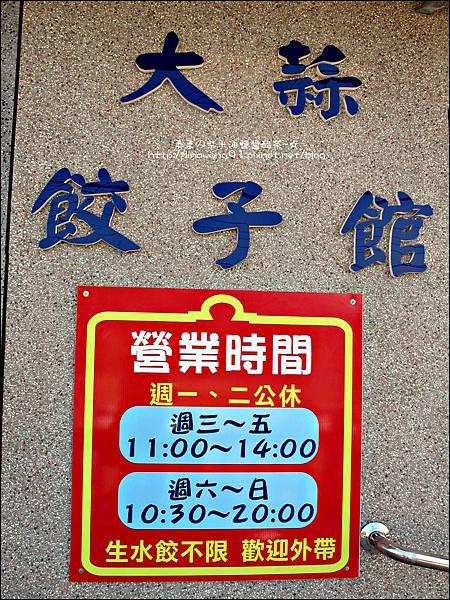 2011-1204-新埔-大蒜餃子館.jpg