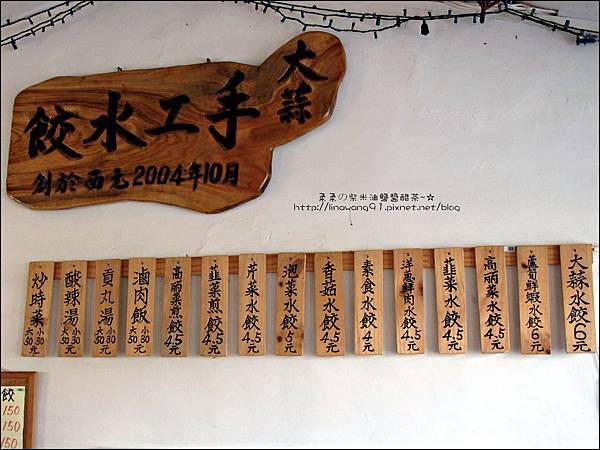2011-1204-新埔-大蒜餃子館 (18).jpg