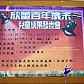 2011-1231-欣蕾百年歲末兒童成果發表會 (11).jpg