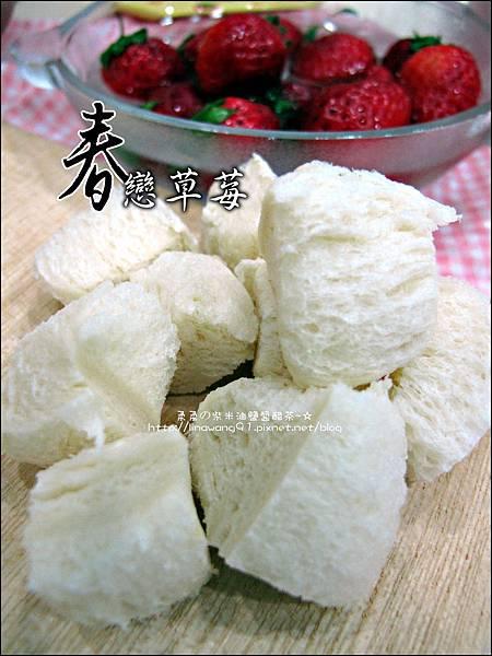 2012-0201-戀戀草莓蜜糖吐司.jpg