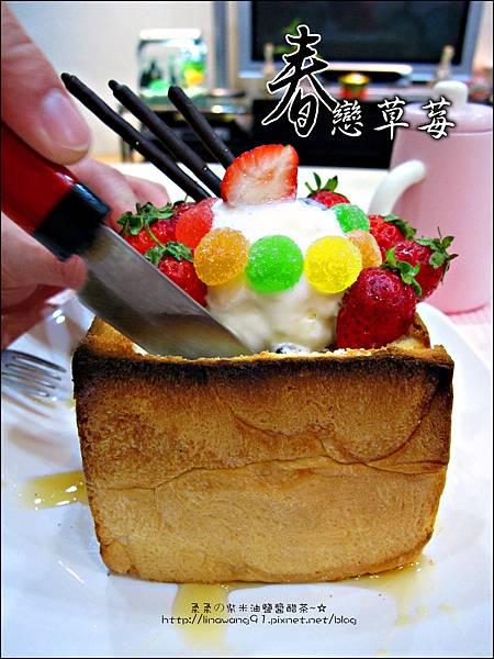 2012-0201-戀戀草莓蜜糖吐司 (16).jpg
