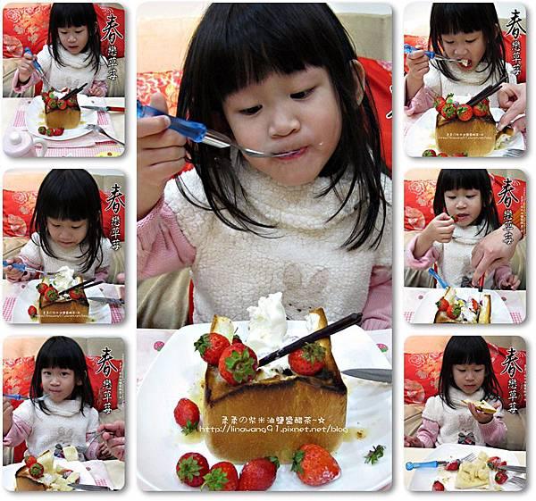 2012-0201-戀戀草莓蜜糖吐司 (21).jpg