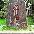 2012-0128 -清大梅園 (27).jpg