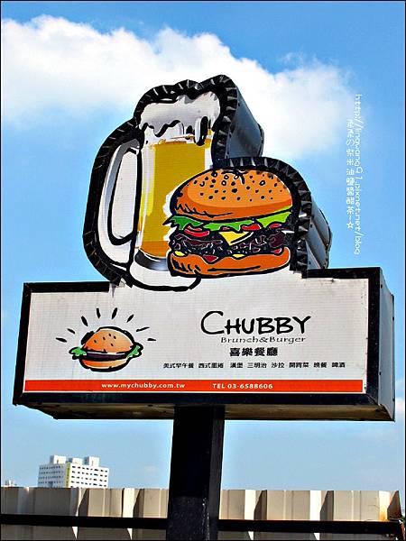 2011-1024-CHUBBY-喜樂美式牛排.jpg