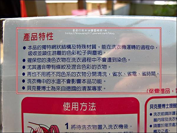2012-0213-貝克曼污漬剋星 (3)