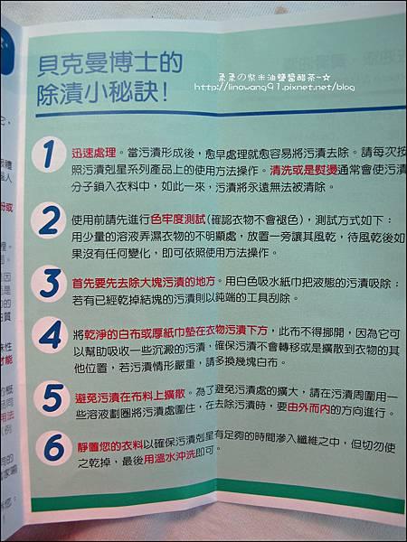 2012-0213-貝克曼污漬剋星 (19)