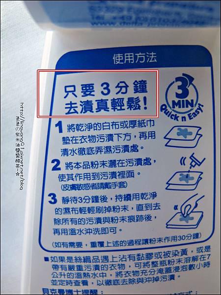 2012-0213-貝克曼污漬剋星 (23)