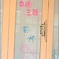 2011-0420-小太陽-日本-柴犬 (8)