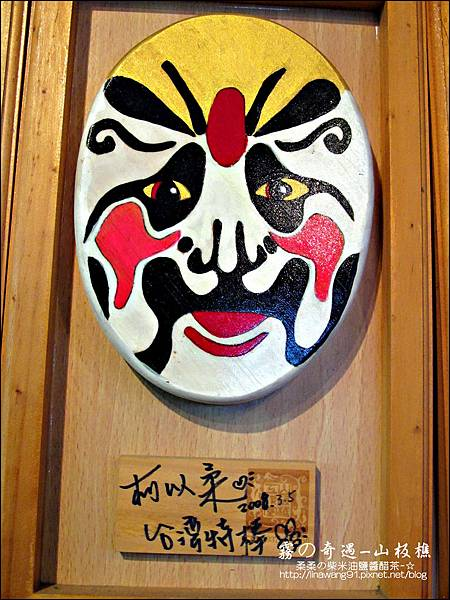 2012-0210-苗栗-三義-山板樵