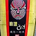 2012-0210-苗栗-三義-山板樵 (15)