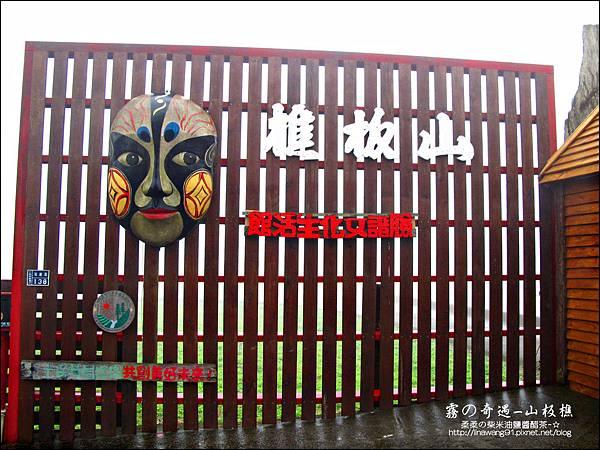 2012-0210-苗栗-三義-山板樵 (18)