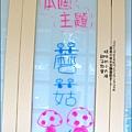2011-0516-小太陽-捷克-蘑菇3-6 (16)