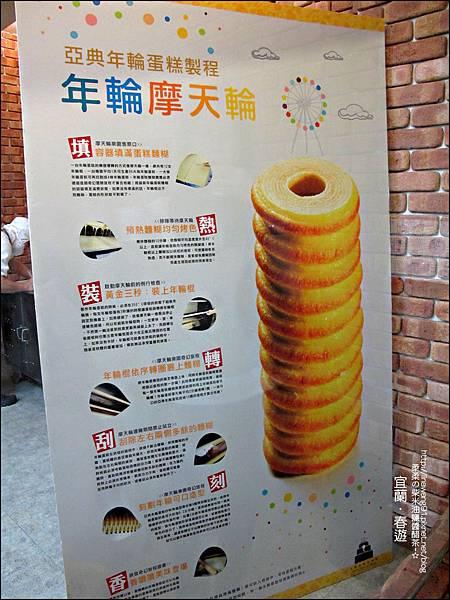 2012-0317-宜蘭-金典蛋糕 (16)