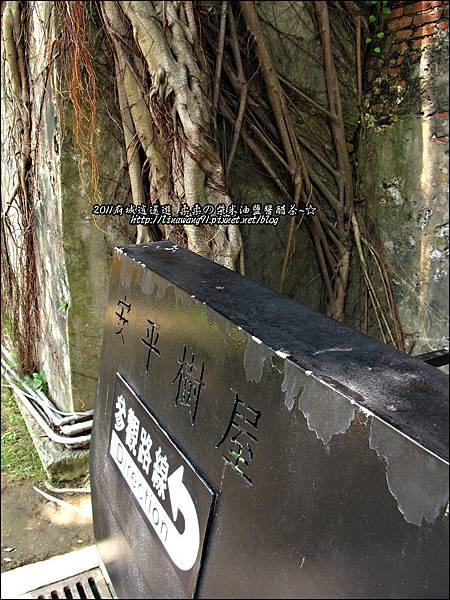 2011-0917-英商德記洋行-台南安平樹屋 (22)