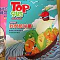2012-0426-TOP945康軒學習雜誌 (13)