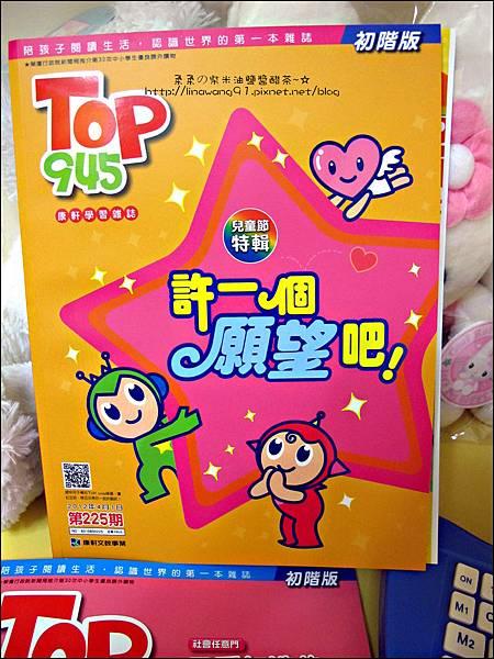 2012-0426-TOP945康軒學習雜誌 (15)