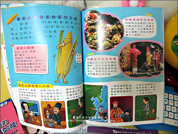 2012-0426-TOP945康軒學習雜誌 (22)
