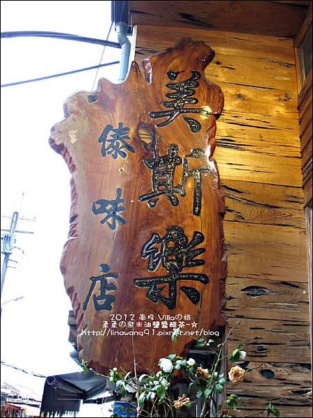 2012-0419-南投-清境-博望新村-美斯樂傣味店