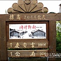 2012-0419-南投-清境-博望新村-美斯樂傣味店 (22)