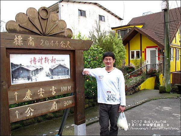 2012-0419-南投-清境-博望新村-美斯樂傣味店 (23)