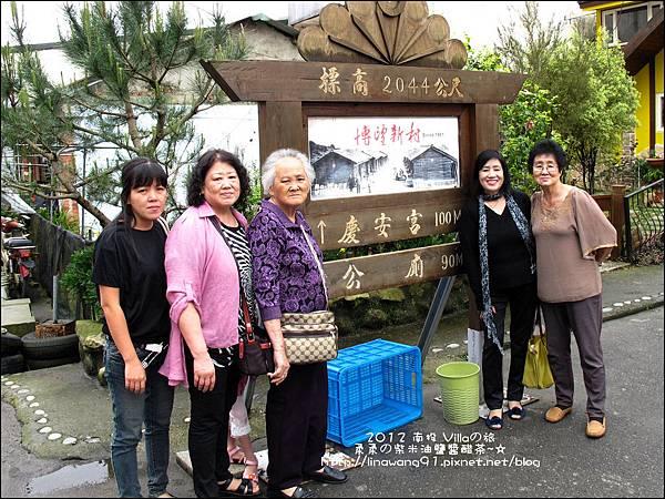 2012-0419-南投-清境-博望新村-美斯樂傣味店 (25)