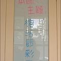 2012-0321-小太陽-6-1-復活節拼蛋 (1)