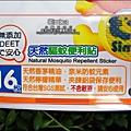 2012-0525-Simba辛巴防蚊液3件組 (2)