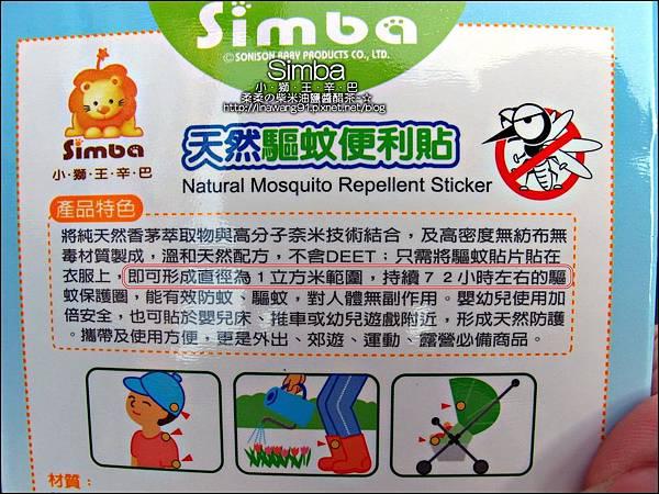 2012-0525-Simba辛巴防蚊液3件組 (7)