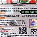 2012-0525-Simba辛巴防蚊液3件組 (8)